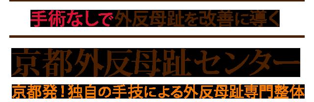 魚の目 京都