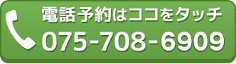電話予約はココをタッチ 075-708-6862