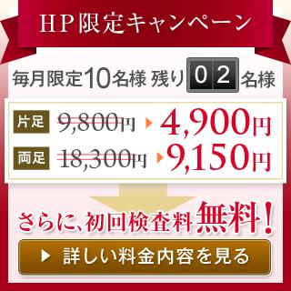 HP限定キャンペーン