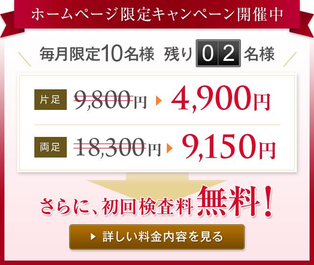 HP限定キャンペーン 片足8,500円→4,90円、両足17,000円→9,150円