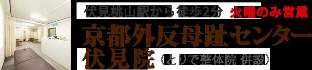 京都外反母趾センター伏見院